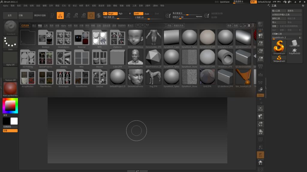 Pixologic ZBrush 2021.7.1 for Windows数字雕塑工具 主体+破解补丁-特务兔