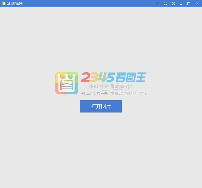2345看图王 10.7.0.9662 去广告绿色完整版-特务兔