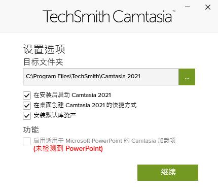 Camtasia Studio v2021.0.10 Build 32921 录像视频剪辑工具-特务兔