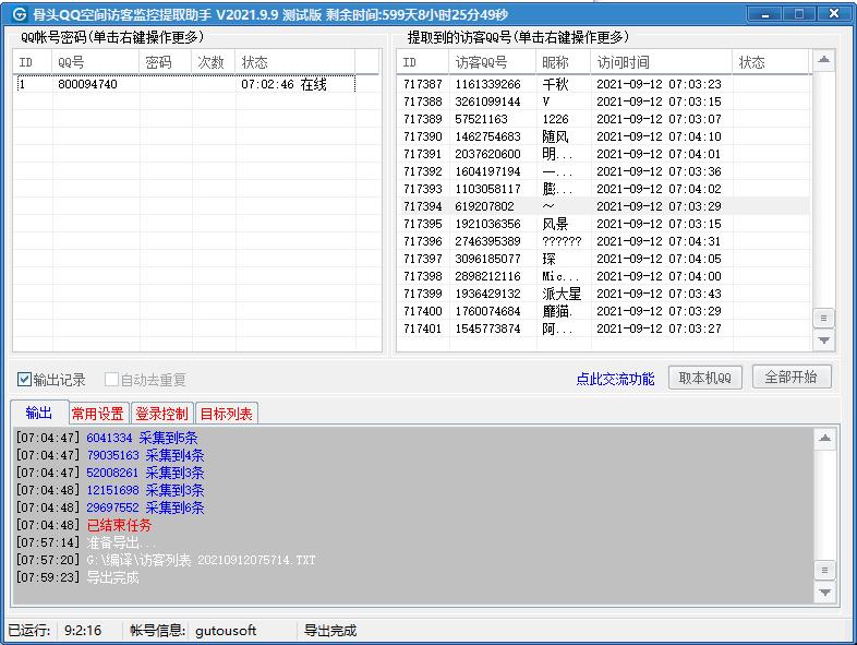 GT QQ访客监控提取助手