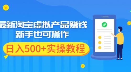 最新淘宝虚拟产品赚钱项目,新手也可操作,日入500+