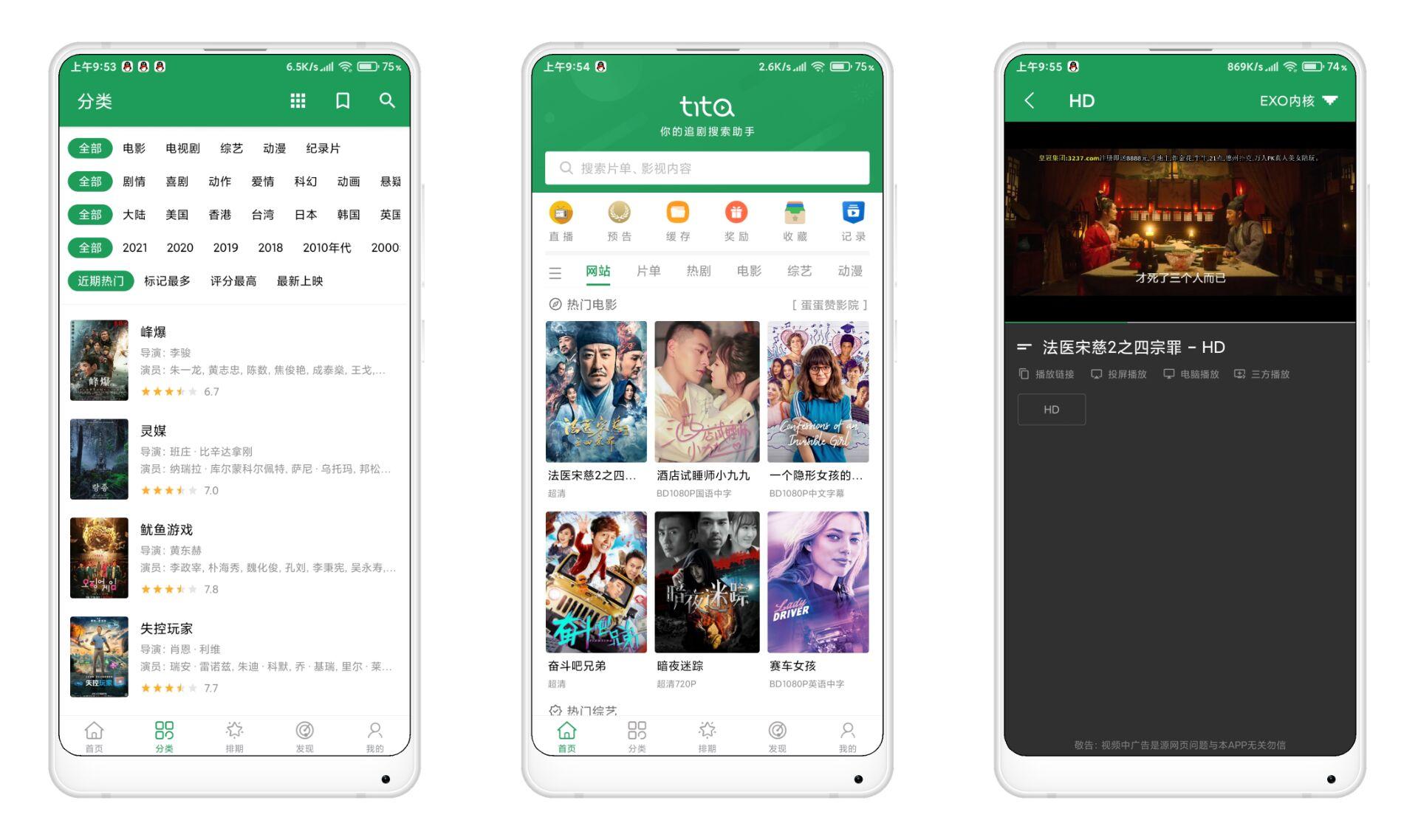 【tita搜索】手机影视软件各平台资源免费看