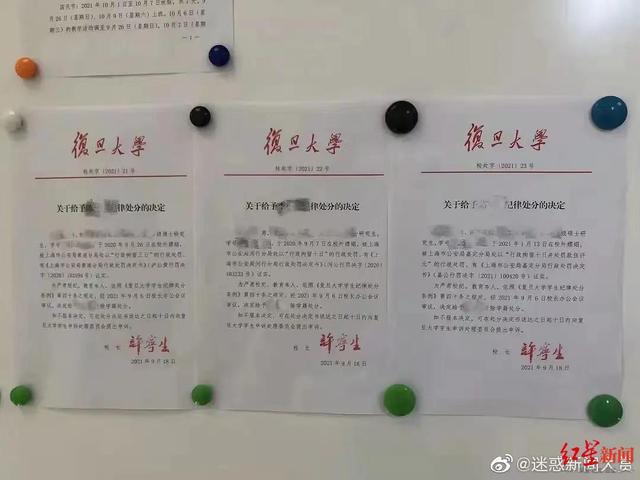 复旦3名学生因嫖娼开除被实名公示 校方:仅在校内,起警示作用-幽兰花香