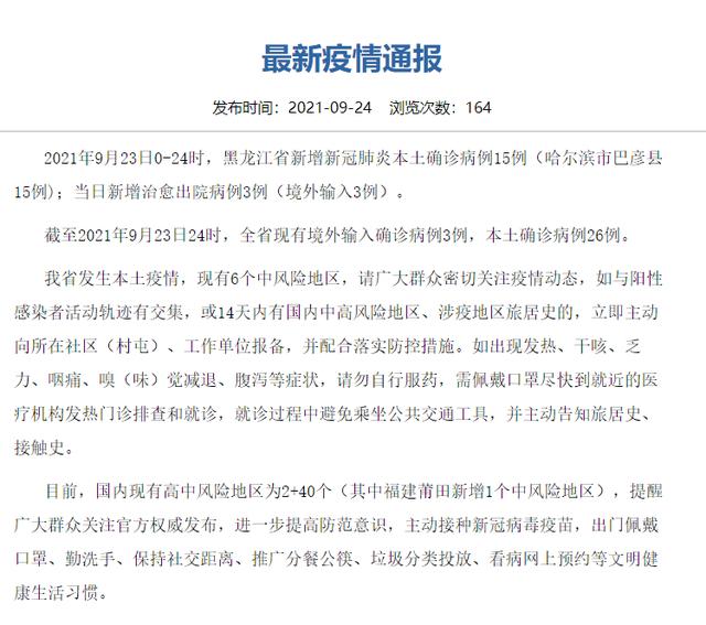 黑龙江昨日新增15例本土确诊病例,均在巴彦县-幽兰花香