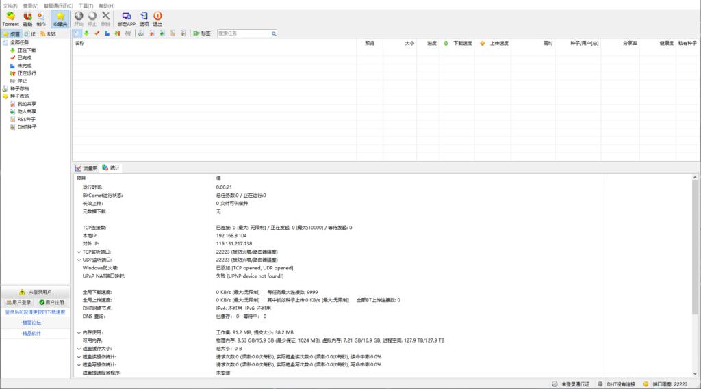 BitComet 1.80 比特彗星 全功能解锁豪华版-特务兔
