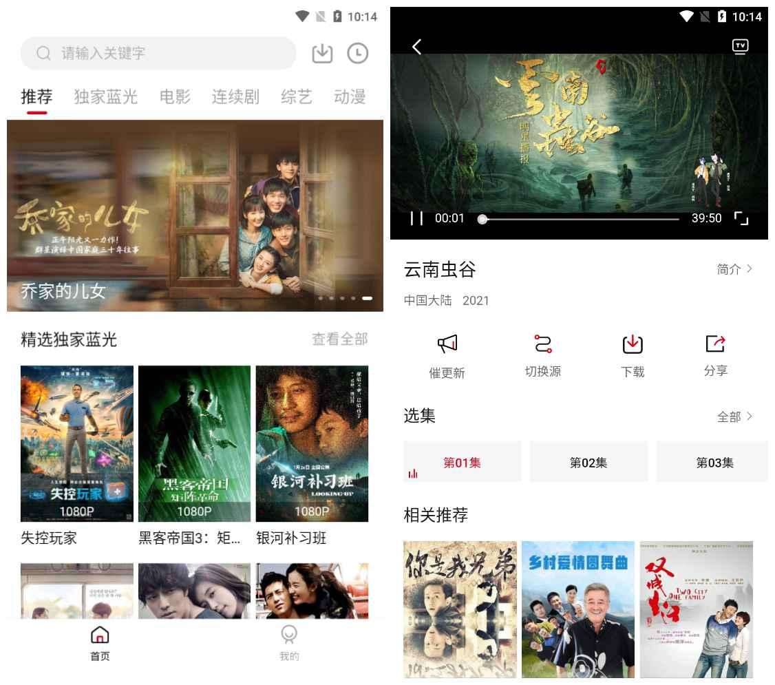 樱花影视v1.8.1纯净版 全网影视免费看