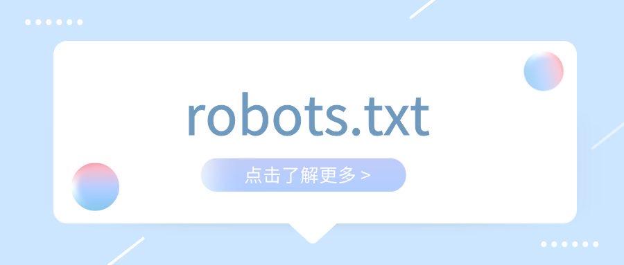 关于robots.txt