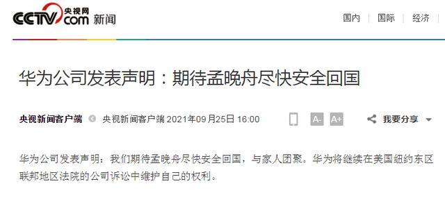 华为公司发表声明:期待孟晚舟尽快安全回国-幽兰花香
