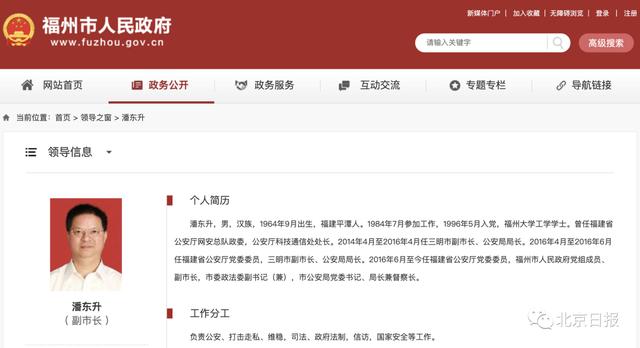 福州市副市长、公安局局长潘东升因公殉职-幽兰花香