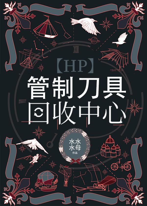 [HP]管制刀具回收中心