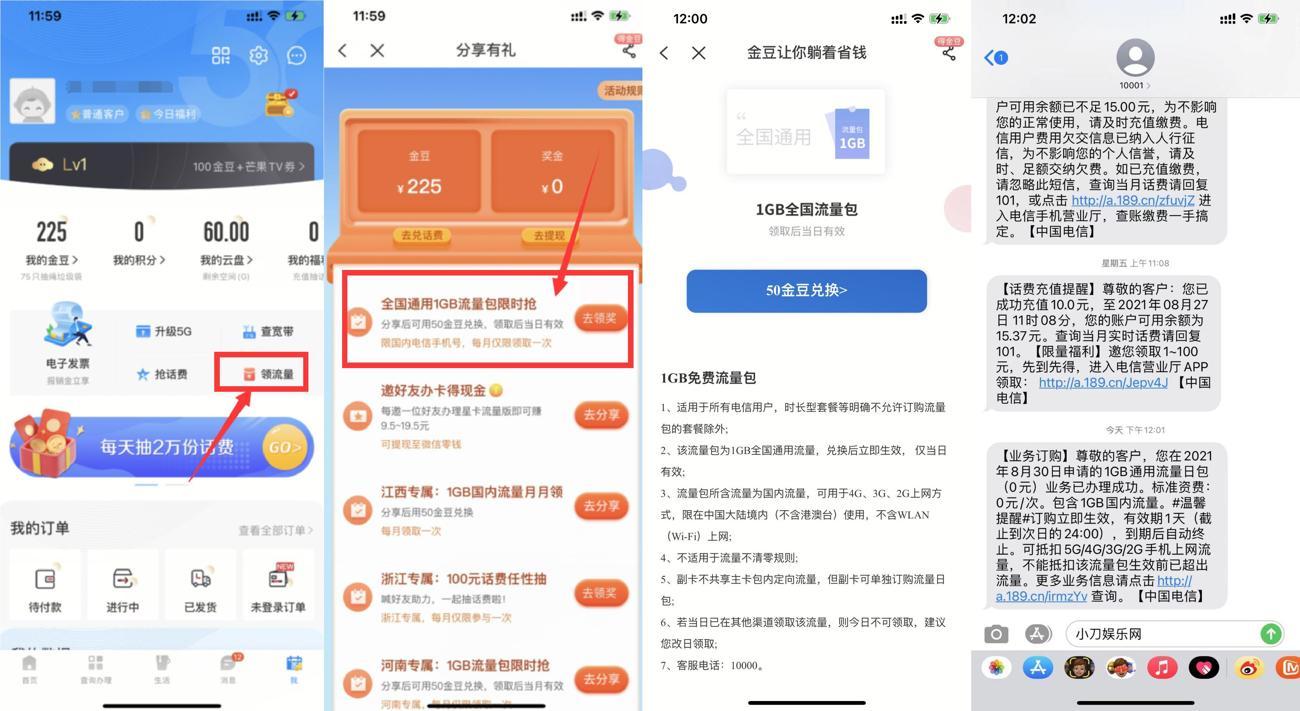电信50金豆兑换1G日包流量