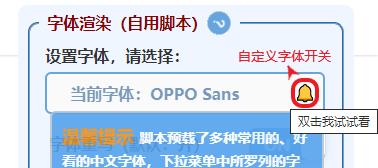 自定义字体的添加开关