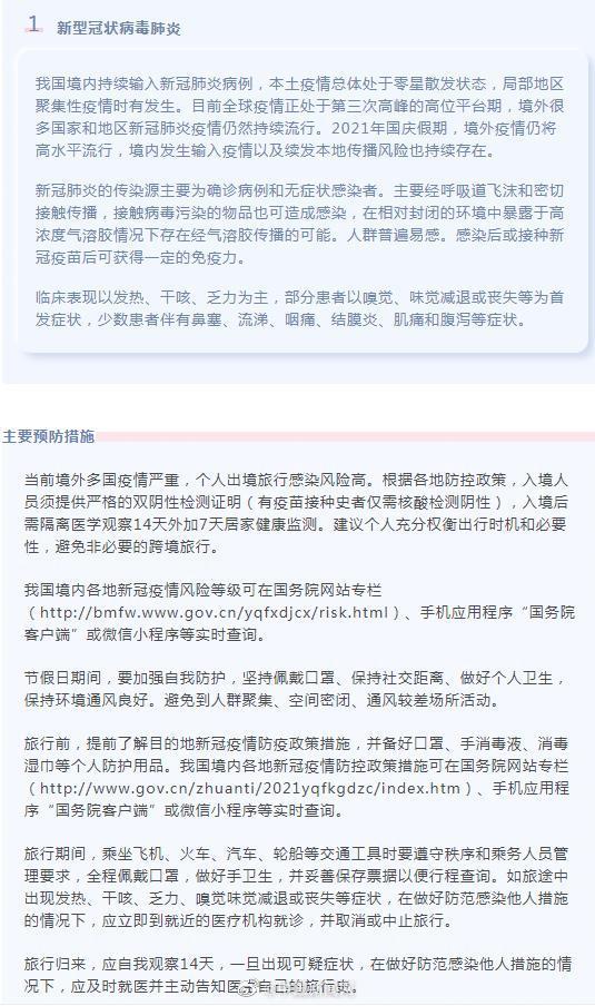 中疾控发布国庆假期健康提示:旅行归来应自我观察14天-幽兰花香