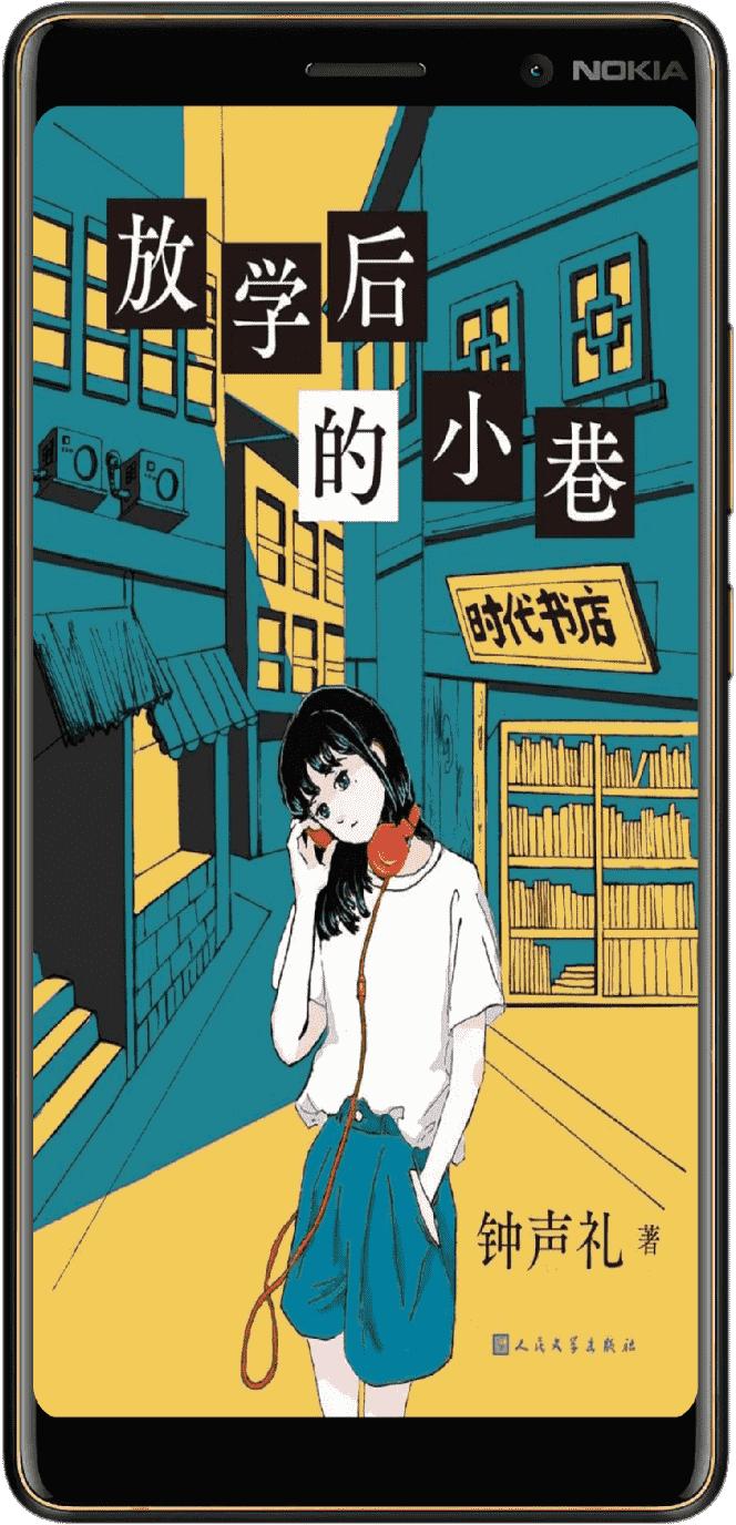 《放学后的小巷[精品]》
