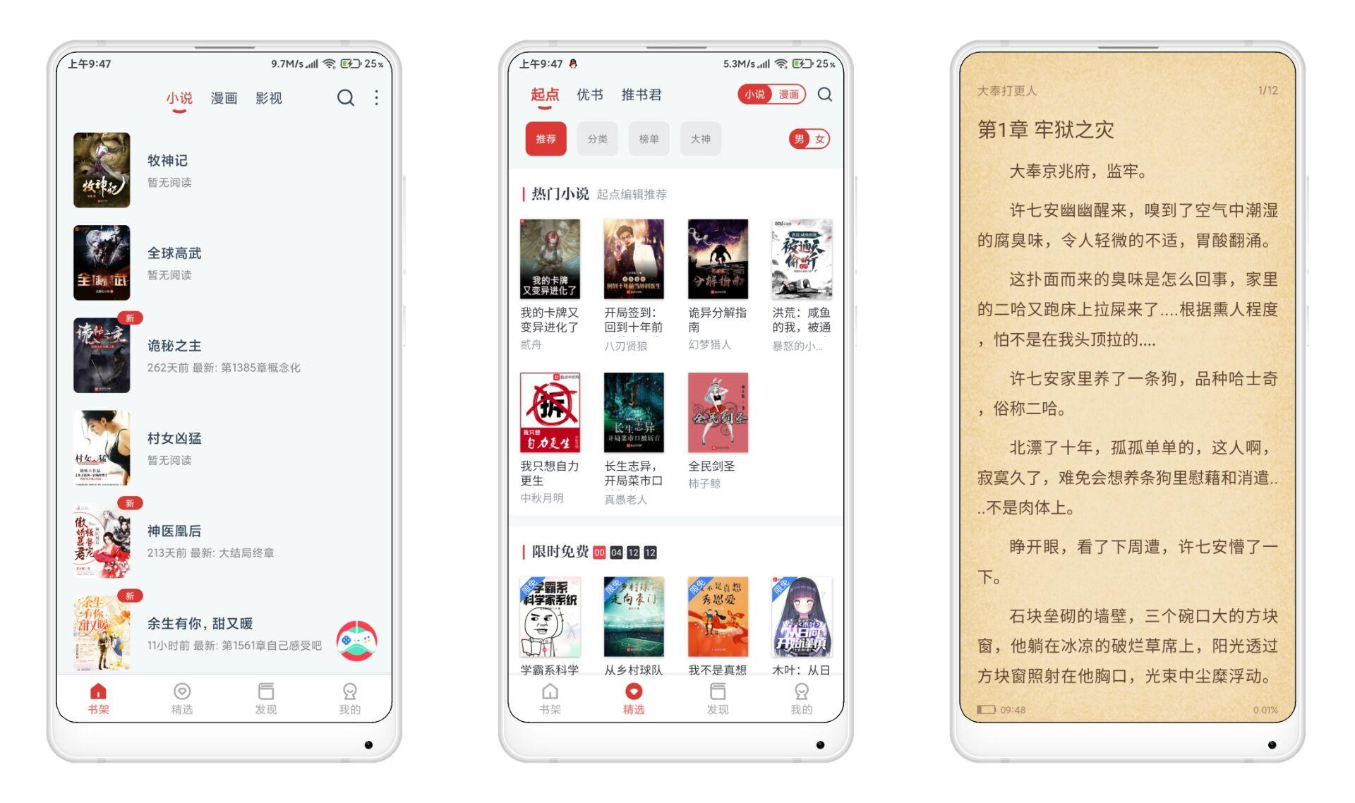 【淘淘小说】各类型资源丰富万能搜索免费无广告
