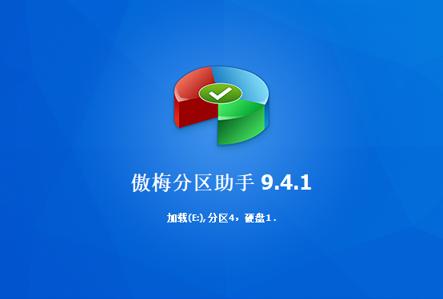 [Windows] 傲梅分区助手AOMEI Partition Assistant 9.4.1绿色版&单文件版-心海漪澜