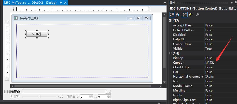 [Windows] 学破解第147天,《教你零基础一句代码制作自己的工具箱V1.0》学习