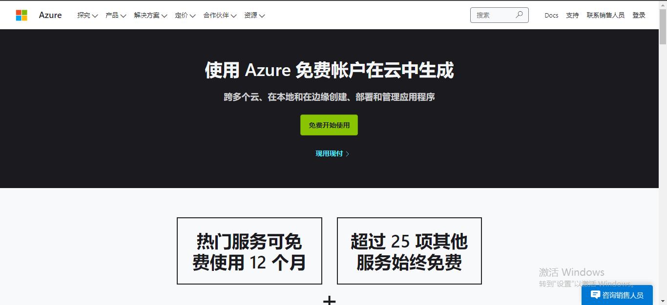 白嫖微软Azure12个月教程