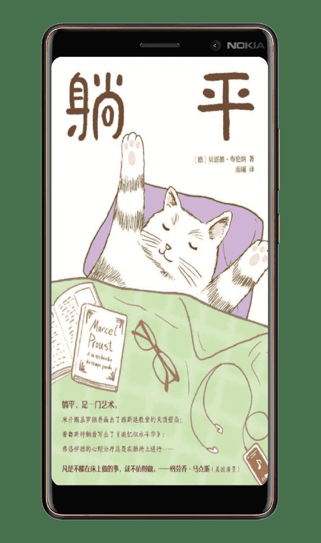 《躺平[精品]》