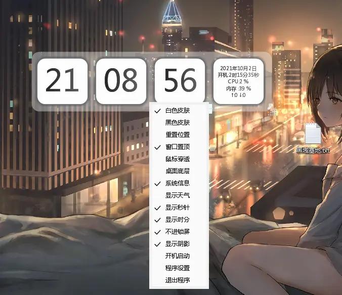 PC桌面时钟v1.5单文件版
