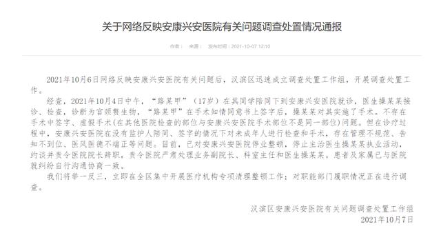 """网传陕西安康""""无病女学生被推上手术台"""" 涉事医院停业整顿-幽兰花香"""