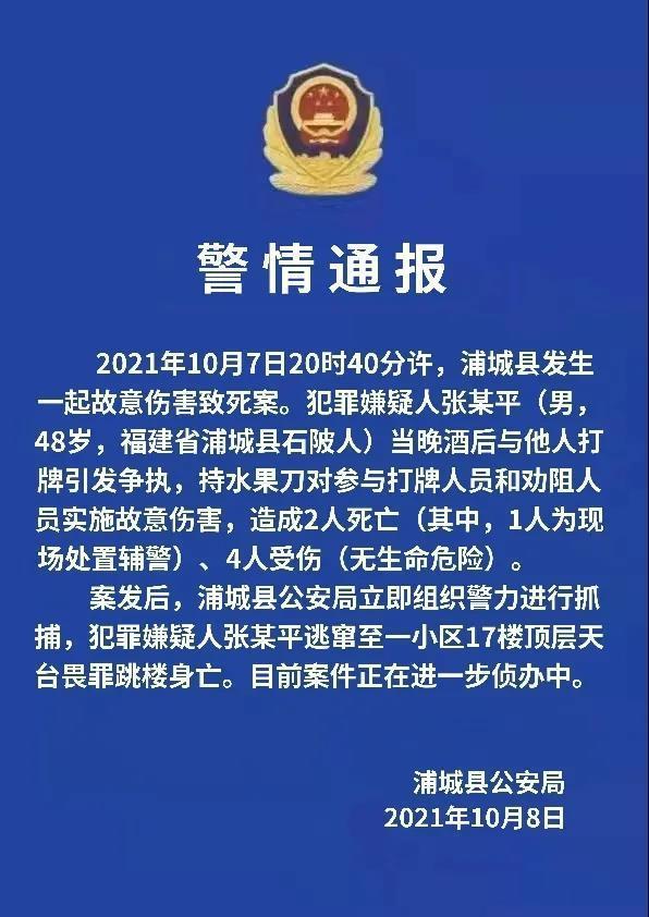 福建浦城发生故意伤害致死案致2死4伤,警方:犯罪嫌疑人畏罪跳楼身亡-幽兰花香