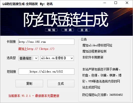 lG防红短网址生成软件V1.2