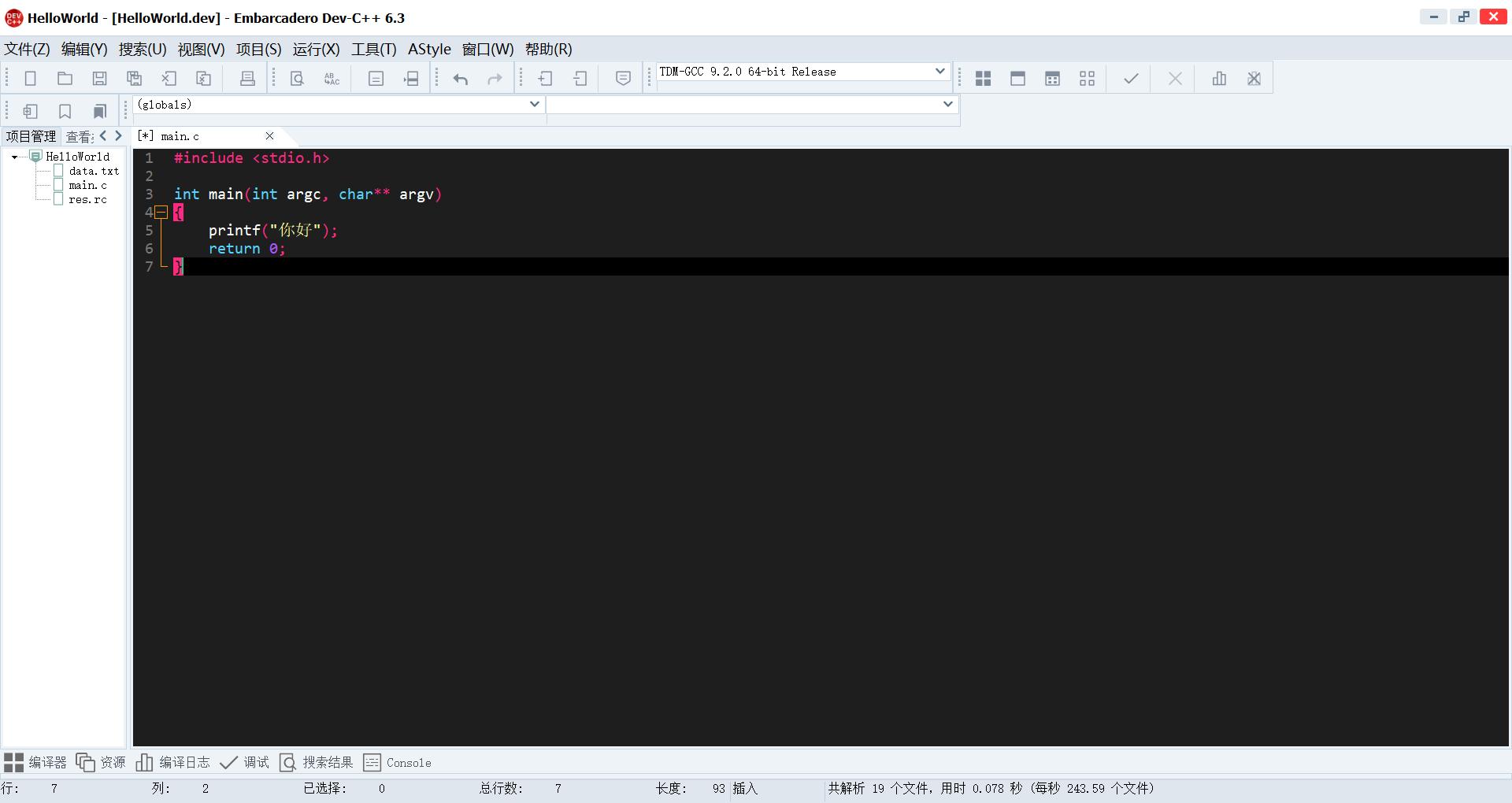 Embarcadero Dev-C++ v6.3 工作界面