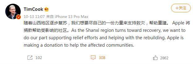 苹果CEO库克:支持山西救灾和重建,将捐款帮助受影响的社区-幽兰花香