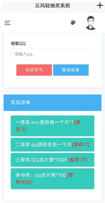 PHP在线抽奖网站系统源码 支持全站ajax+留言板功能-特务兔