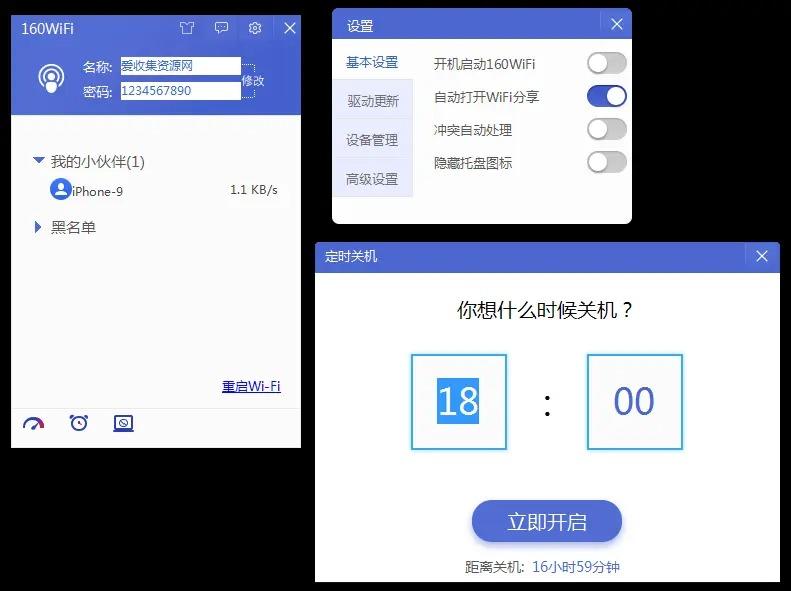 乾坤软游辅助论坛:无需路由器电脑创WiFi工具