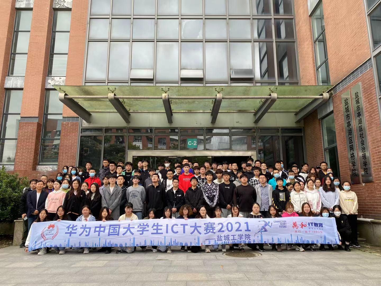 华为中国大学生ICT大赛2021苏皖赛区选拔赛圆满落幕!