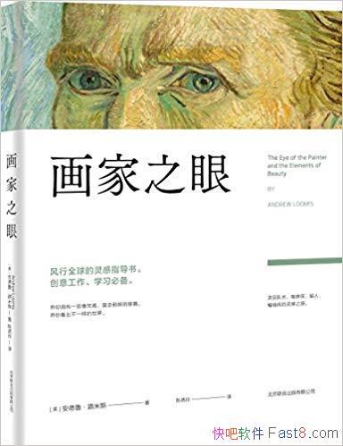 画家之眼【安德鲁·路米斯】pdf