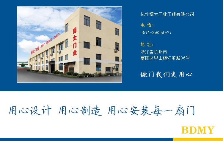 杭州博大门业生产厂家联系方式